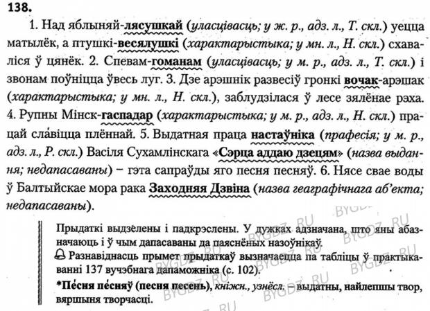 Лазарук на ответы решебник литературе вопросы 8 класс белорусской по